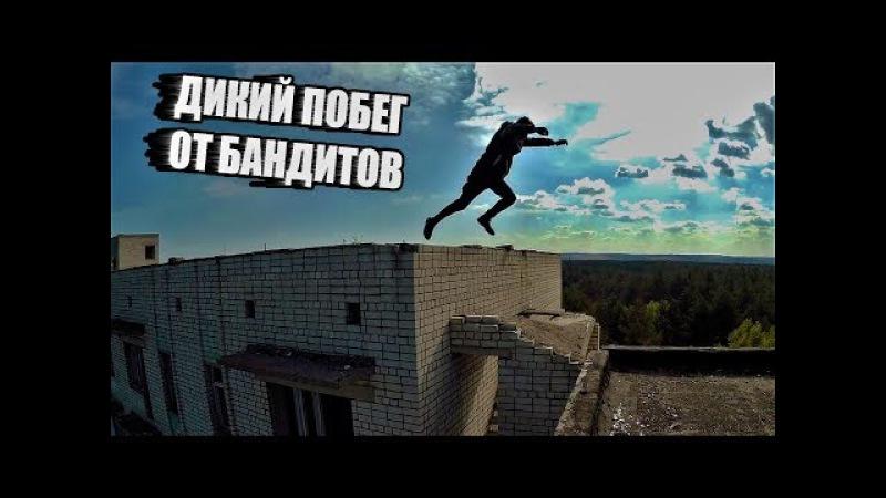 Побег от бандитов Прыгнул с крыши дома на дом Город призрак Орбита