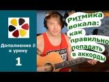 Советы со стримов: Ритмика вокала (как правильно попадать в аккорды), доп к уроку 1