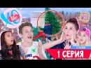 XO Life / Реалити-шоу - НАЧАЛО 2 СЕЗОНА Елка / XO LIFE / 1 серия