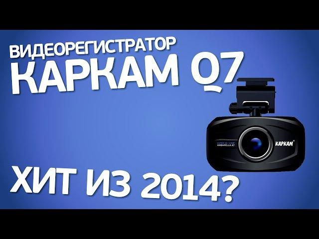 Видеорегистратор Каркам Q7. Обзор модели 2014-го года