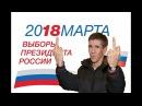 Актер Панин пристыдил выборы Путина 2018