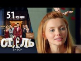 Отель Элеон - 9 серия 3 сезон 51 серия - комедия HD