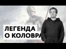 Антон Долин о новинках кино с 30.11.2017