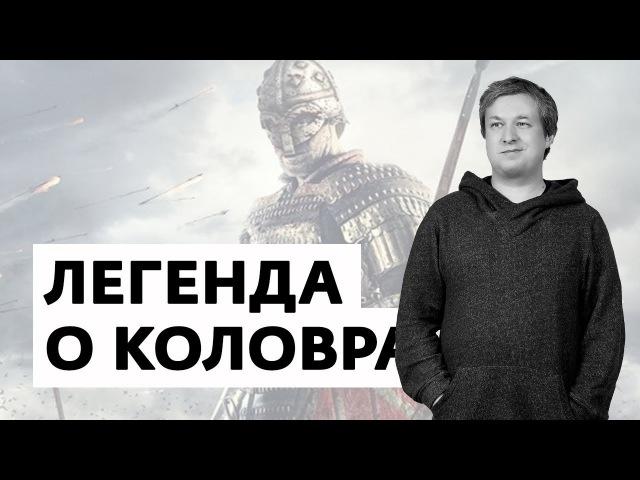 Антон Долин о фильме Легенда о Коловрате