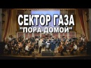 Легенды русского рока - Сектор Газа - Пора домой (Донецкая Государственная Академическая филармония)