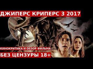 ДЖИПЕРС КРИПЕРС 3: Обзор и Отзывы о Фильме 2017 || Без Цензуры 18+
