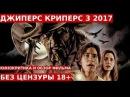 ДЖИПЕРС КРИПЕРС 3 Обзор и Отзывы о Фильме 2017 Без Цензуры 18