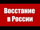 Восстание в России скоро начнётся. Следите за новостями!