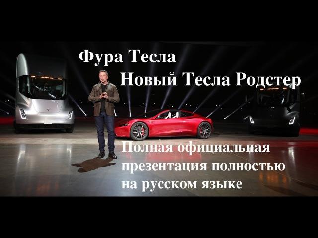 Презентация Tesla Semi и Roadster 2.0 |17.11.2017| (На русском)