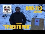 Стрельба с 3-х позиций с ВПО-213   Проект