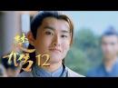 楚乔传 Princess Agents 12 Eng sub 未删减版 赵丽颖 林更新 窦骁 李沁 主演