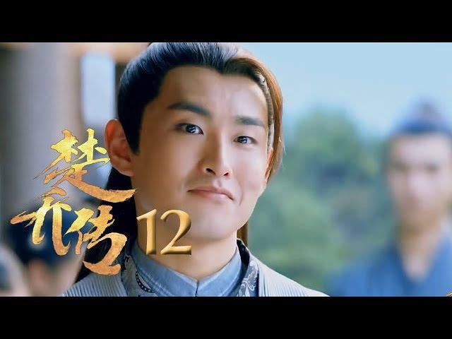 楚乔传 Princess Agents 12 Eng sub【未删减版】 赵丽颖 林更新 窦骁 李沁 主演