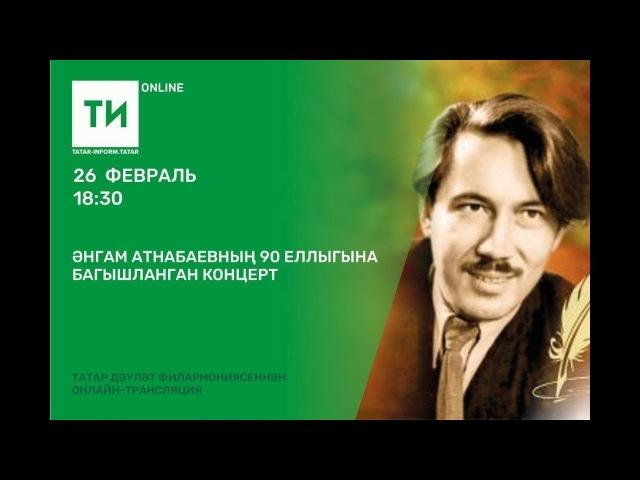 Әнгам Атнабаевның 90 еллыгына багышланган концерт