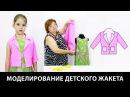 Моделирование детского жакета от базовой основы Летний жакет для девочки своими руками