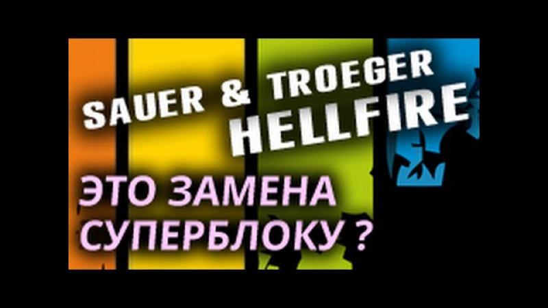 Правда ли что SauerTroeger Hellfire - это замена DR NEUBAUER Super Block