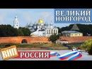 Великий Новгород Центр древней Руси Жилье транспорт Кремль история и экскурсия