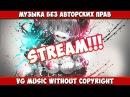 ♫ Музыка для Стрима/Видео/Игры БЕЗ Авторских прав ♫