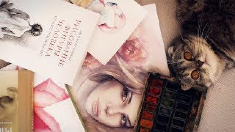 Как я учусь рисовать? ♡ Полезные книги по скетчингу, акварели и рисунку с нуля   Katerina Rise