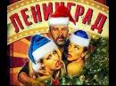ЛЕНИНГРАД. НОВОГОДНЯЯ СОЛЬ от РЕН ТВ. HD.