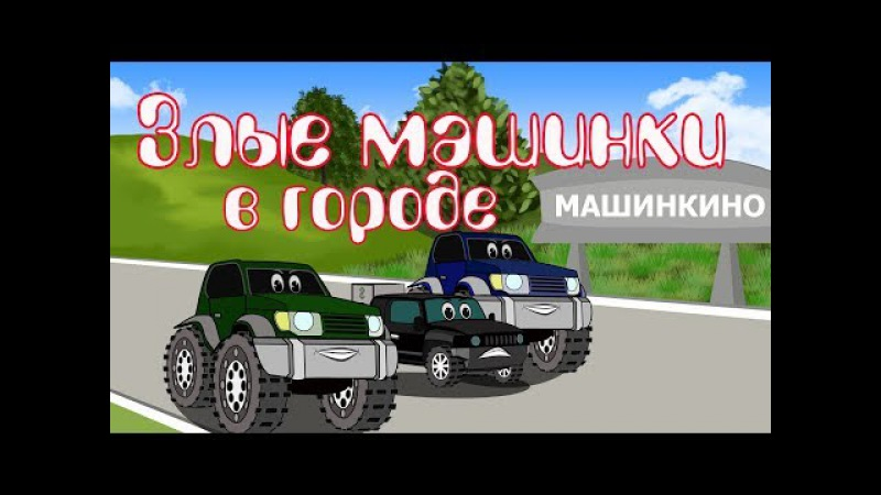 Злые машинки в городе Машинкино Мультики про машинки