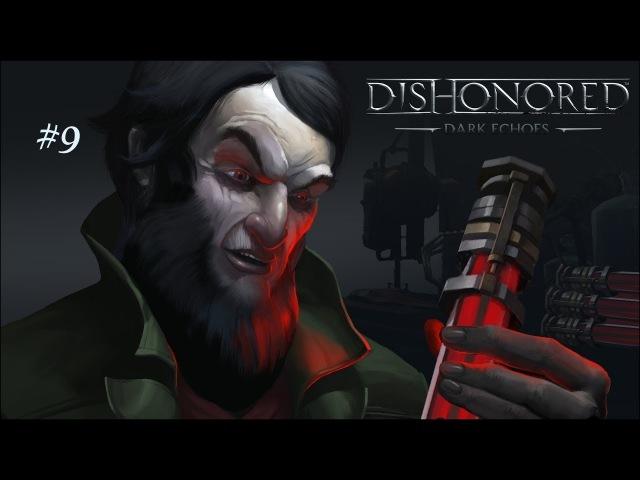 Dishonored Прохождение ►Украли Антоху Соколова ► 9