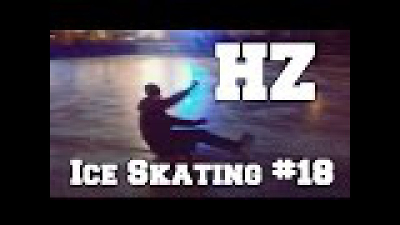 Как правильно падать и вставать на коньках ?! | HealgiZemp | Ice Skating | 18