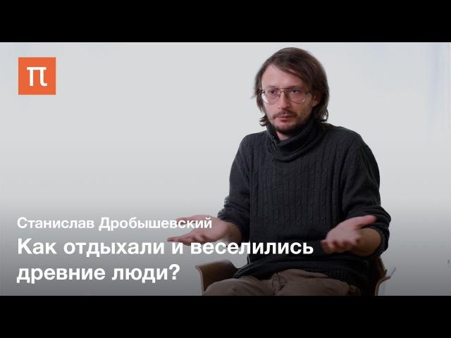 Праздничная культура у древних людей Станислав Дробышевский