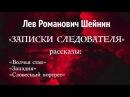 Записки следователя 3 рассказа. Л.Р.Шейнин