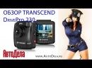 Видеообзор автомобильного регистратора Transcend DrivePro 230