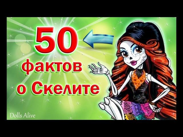 50 ФАКТОВ ОБО МНЕ ✔ СКЕЛИТА ОТКРЫВАЕТ СВОИ ТАЙНЫ | Стоп Моушен | Stop Motion | Monster High