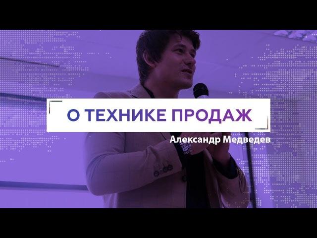 Alpha Cash. Александр Медведев | О технике продаж