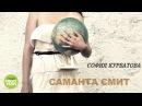 София Курбатова - Саманта Смит (Альбом 2015)