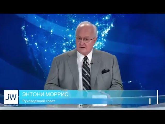 Служители Иеговы будут преследуемы Энтони Моррис