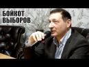 Бойкот выборов-2018. Б.Кагарлицкий. Дискуссия