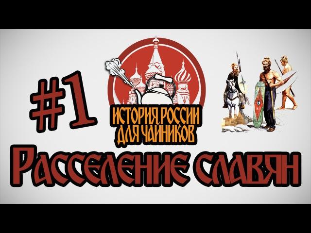 История России для чайников - 1 выпуск - Расселение славян