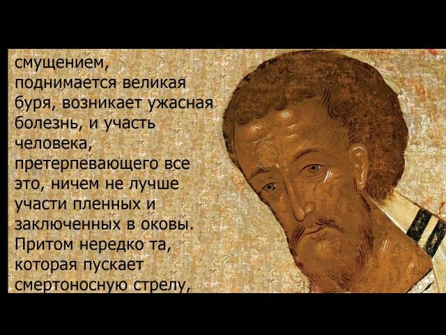 Святитель Иоанн Златоуст о Целомудрии