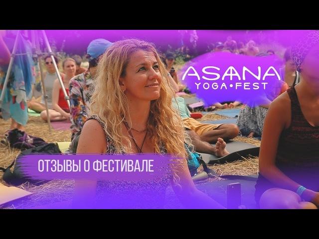 Отзывы о фестивале Asana Yoga Fest