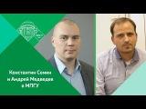 Константин Семин и Андрей Медведев в МПГУ разговор о самом главном