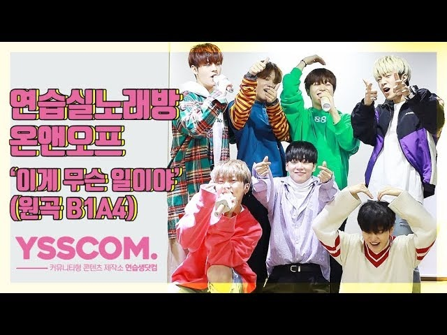 180315 • Practice Room Karaoke: What's Happening? (B1A4) with ysscom • ONF