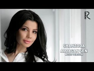 Shahzoda - Aldagan sen | Шахзода - Алдаган сен (music version)