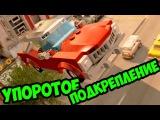 УПОРОТОЕ ПОДКРЕПЛЕНИЕ - LEGO CITY UNDERCOVER