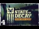 State of Decay YOSE. 4: Переговоры с военными.