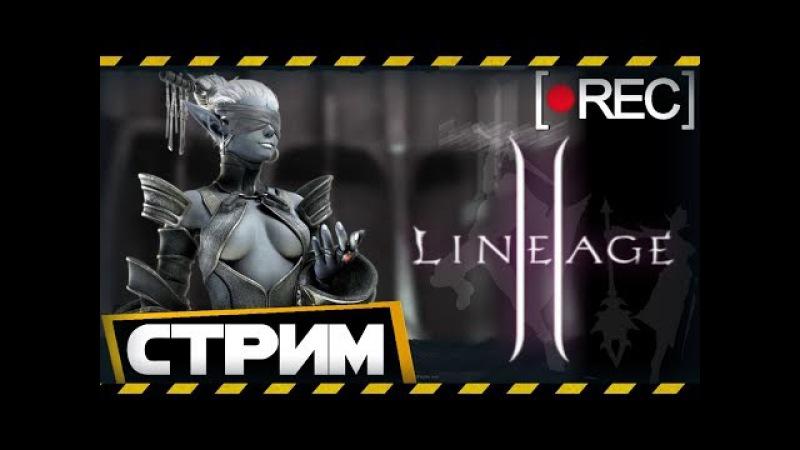 Старт на Lineage 2 Classic ⭐КАЧАЕМСЯ НА ПАРАВОЗИКАХ⭐ Cервер Shillien