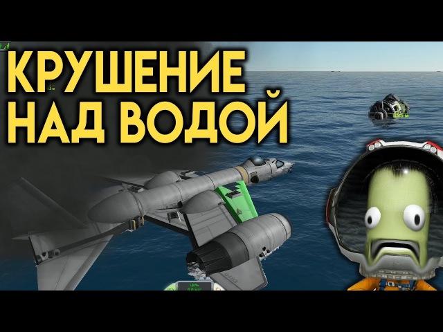 Крушение Над Водой - КАРЬЕРА В KSP 14 | ПРОХОЖДЕНИЕ KERBAL SPACE PROGRAM