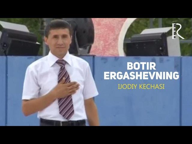 MUVAD VIDEO - Botir Ergashev - Ijodiy kecha | Ботир Эргашев - Ижодий кеча