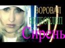 Саша Сирень - Воровал (Видеоклип)