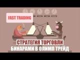 Стратегия для бинарных опционов в Олимп Трейд