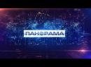 Вечерний выпуск новостей 03 10 2017 Панорама