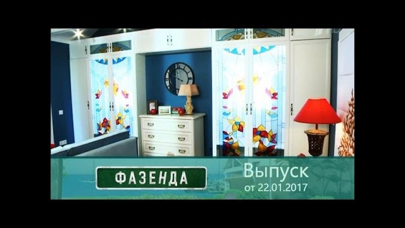 Фазенда - Солнечная спальня. Выпуск от22.01.2017