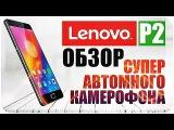 Обзор Lenovo P2 4 ДНЯ ОТ ОДНОГО ЗАРЯДА
